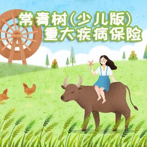 华夏人寿——华夏常青树(少儿版)重大疾病保险