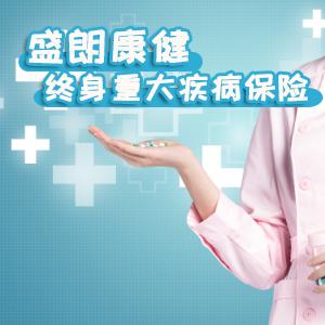 東吳人壽——東吳盛朗康健終身重大疾病保險