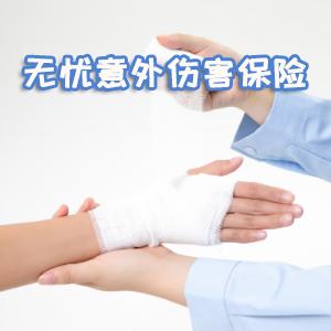 東吳人壽——東吳無憂意外傷害保險