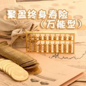東吳人壽——東吳聚盈終身壽險(萬能型)