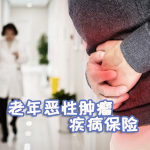 泰康人寿——泰康老年恶性肿瘤疾病保险