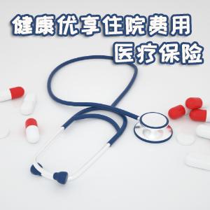 泰康人寿——泰康健康优享住院费用医疗保险