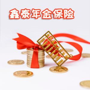 泰康人寿——泰康鑫泰年金保险