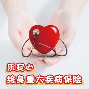 泰康人寿——泰康乐安心终身重大疾病保险