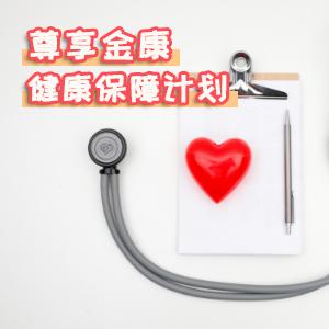 東吳人壽——東吳尊享金康健康保障計劃