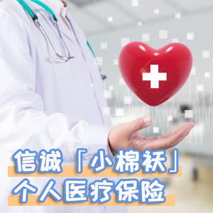 中信保誠人壽——信誠「小棉襖」個人醫療保險