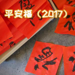 [中国平安]平安人寿保险——平安福(2017)保险产品计划