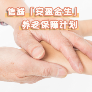 中信保诚人寿——信诚「安盈金生」养老保障计划