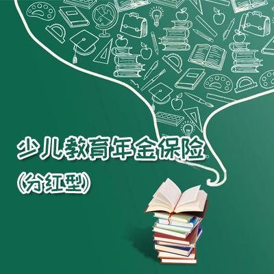 中意人寿——辉煌未来少儿教育年金保险(分红型)