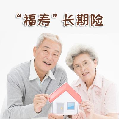 """泰康人壽——""""福壽""""長期險"""