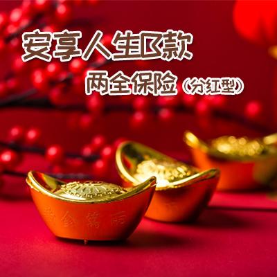 泰康人寿——泰康安享人生B款两全保险(分红型)
