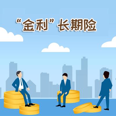 """泰康人壽——""""金利""""長期險"""