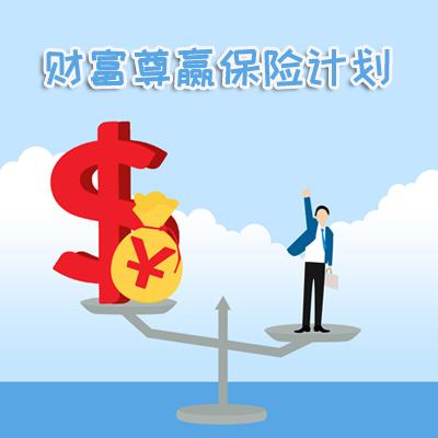 泰康人壽——泰康財富尊贏保險計劃