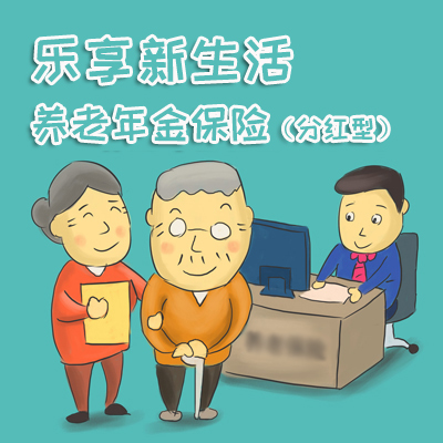 泰康人寿——泰康乐享新生活养老年金保险(分红型)