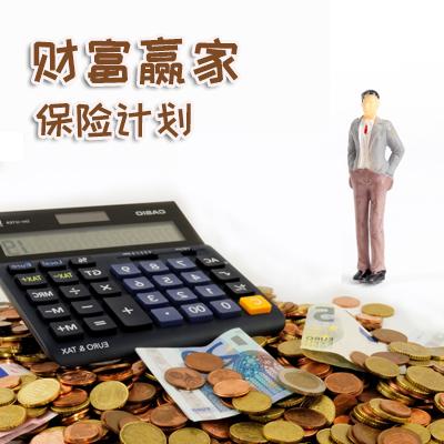泰康人寿——泰康财富赢家保险计划