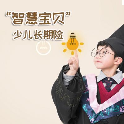 """泰康人寿——""""智慧宝贝""""少儿长期险"""