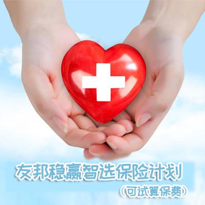 友邦人寿保险——友邦稳赢智选保险计划(可试算保费)