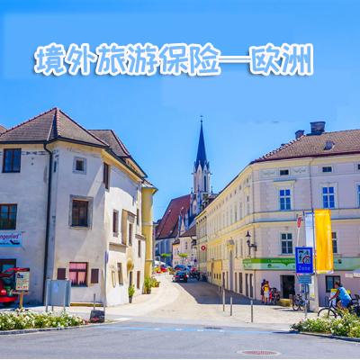 平安财产保险——境外旅游保险—欧洲
