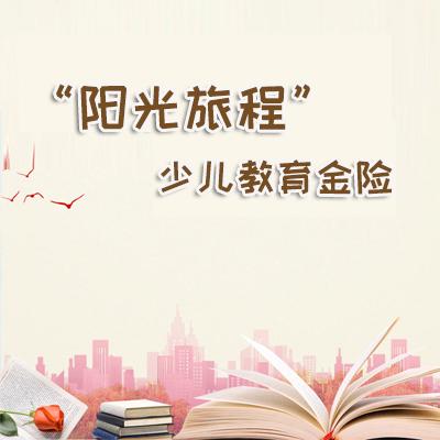 """泰康人寿——""""阳光旅程""""少儿教育金险"""