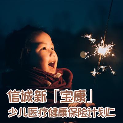 中信保诚人寿——信诚新「宝康」少儿医疗健康保险计划C