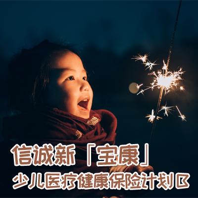 中信保诚人寿——信诚新「宝康」少儿医疗健康保险计划B