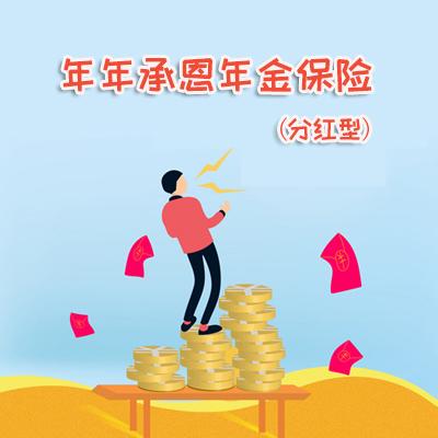 東吳人壽保險——東吳年年承恩年金保險(分紅型)