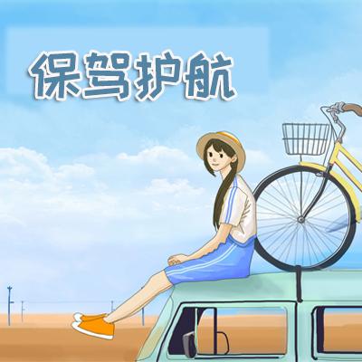 珠江人寿保险——保驾护航