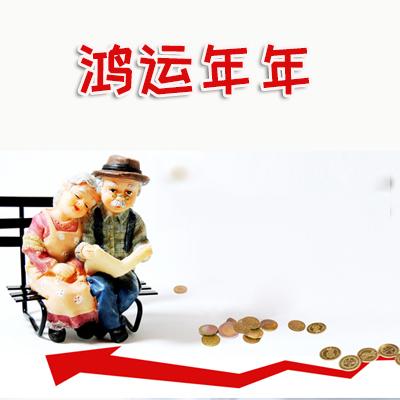 珠江人寿保险——鸿运年年