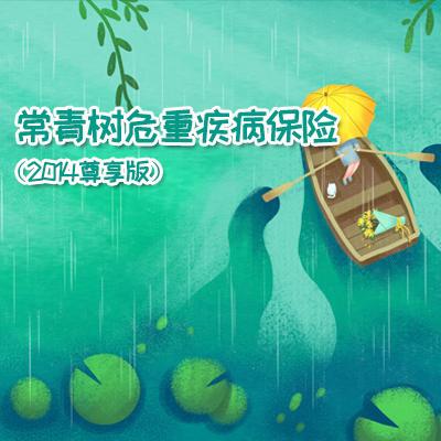 華夏人壽保險——華夏常青樹危重疾病保險(2014尊享版)