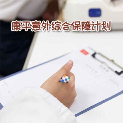 華夏人壽保險——華夏康平意外綜合保障計劃