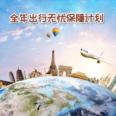 華夏人壽保險——全年出行無憂保障計劃