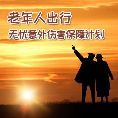 華夏人壽保險——老年人出行無憂意外傷害保障計劃
