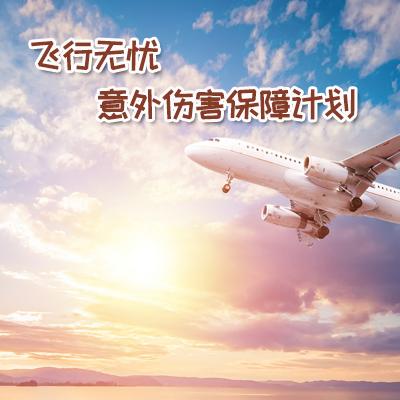 華夏人壽保險——飛行無憂意外傷害保障計劃
