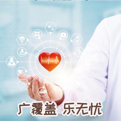 珠江人寿保险——广覆盖 乐无忧