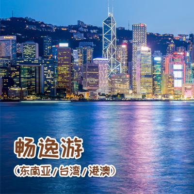 太平財產保險——太平暢逸游(東南亞/臺灣/港澳)旅行保險計劃