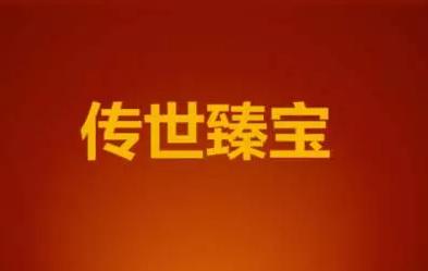 [中国平安]传世臻宝