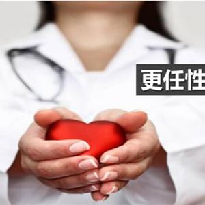 [太平洋]心安·怡住院费用医疗保险(H2017)