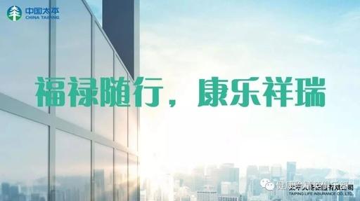 [中国太平]太平福禄康瑞