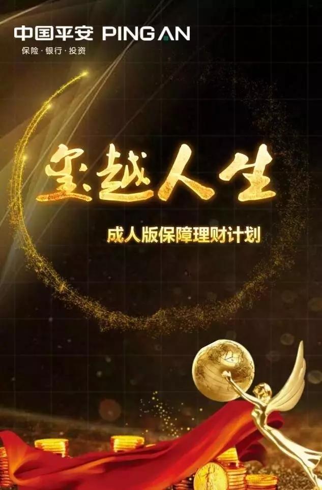 [中国平安]玺越人生