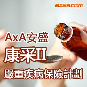 [安盛]康采II嚴重疾病保險計劃