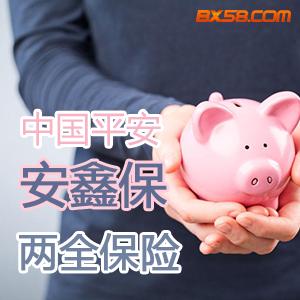 [中国平安]中国平安安鑫保两全保险