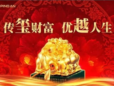 [中国平安]平安玺越人生年金保险(分红型)少儿版