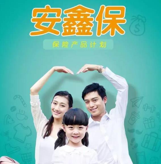 [中国平安]安鑫宝