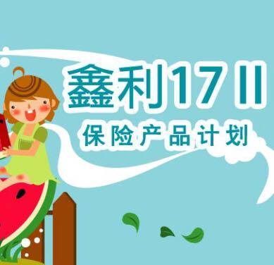 [中国平安]鑫利17 ||
