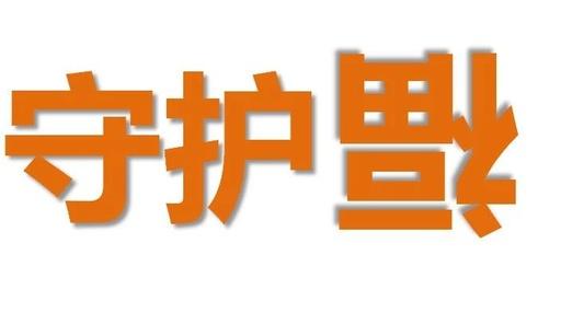 [中国平安]守护福