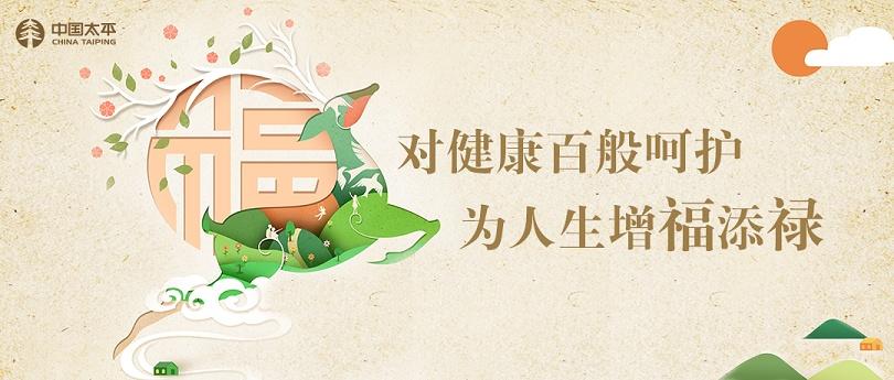 [中国太平]福禄康逸
