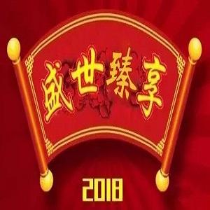 [中国人寿]盛世臻享保险组合计划
